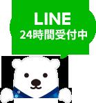 LINE24時間受付中